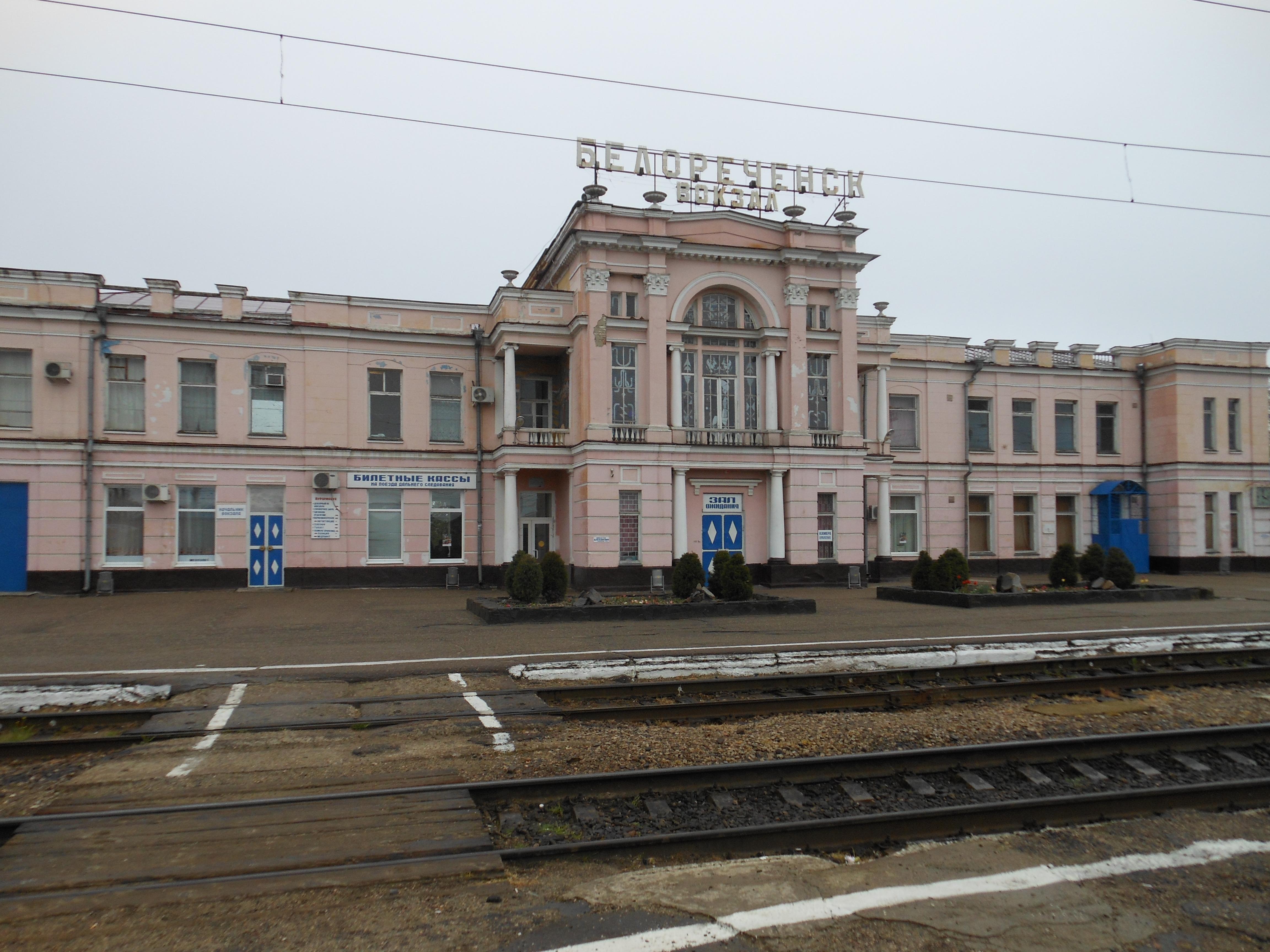редактирования фото ж д вокзал станции белореченская цитаты