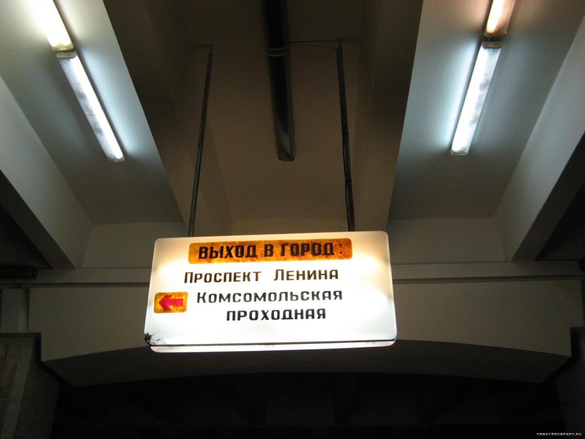 Таблички направления в метро кузьминки фото
