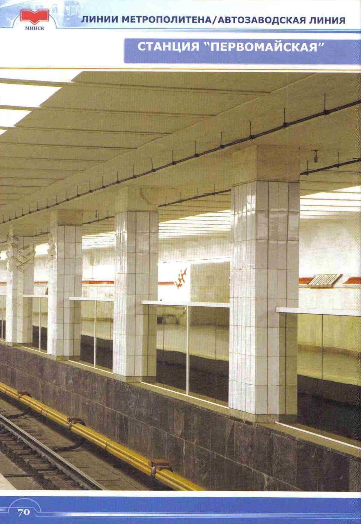 станция метро первомайская минск фото далее