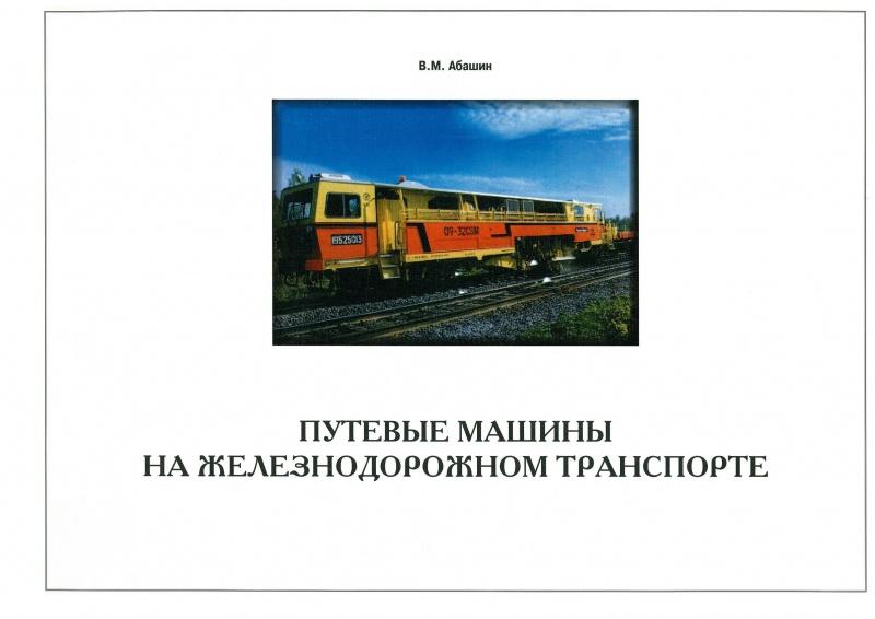 Книга Путевые машины 1.jpg