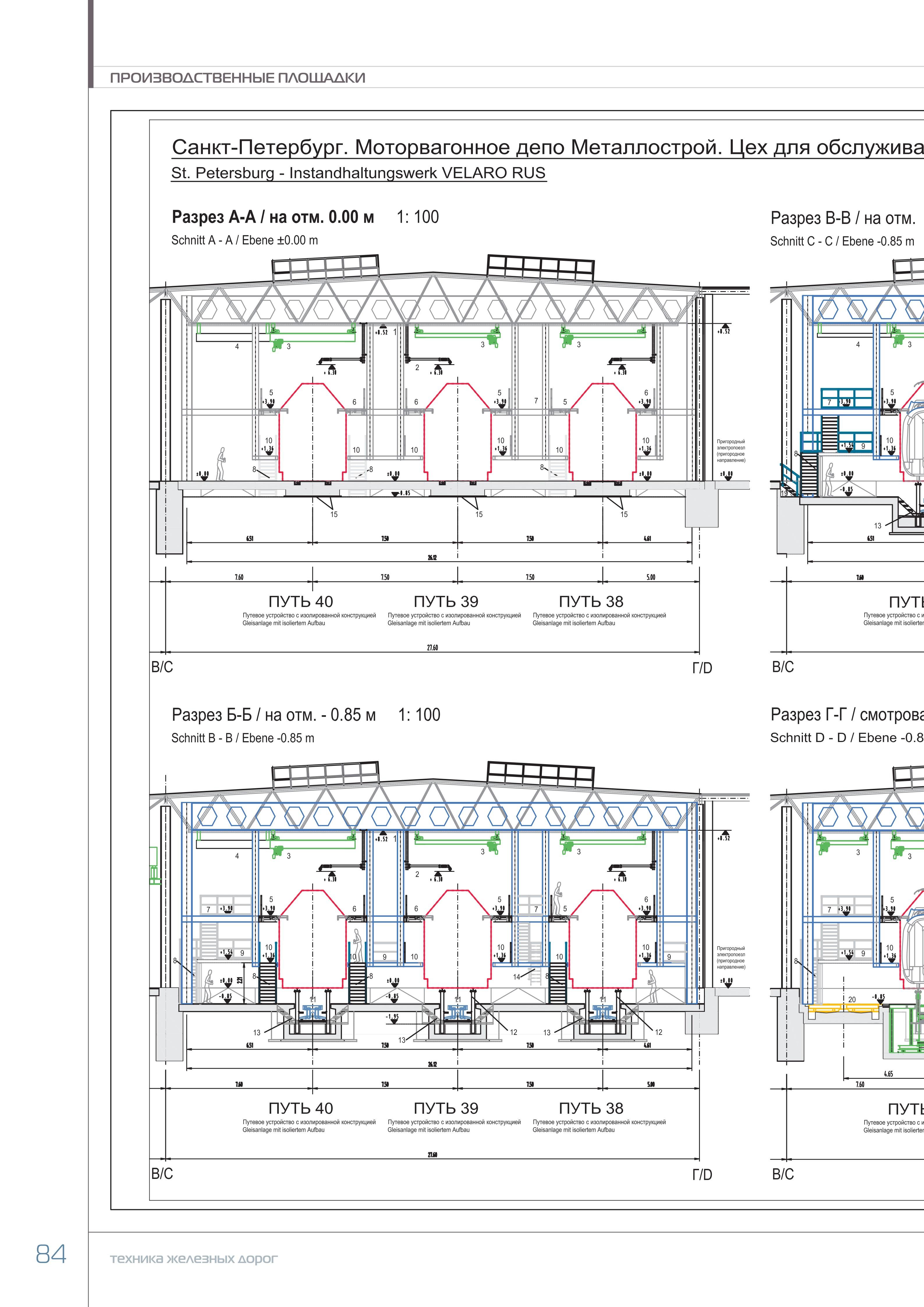 Схема депо локомотивное депо