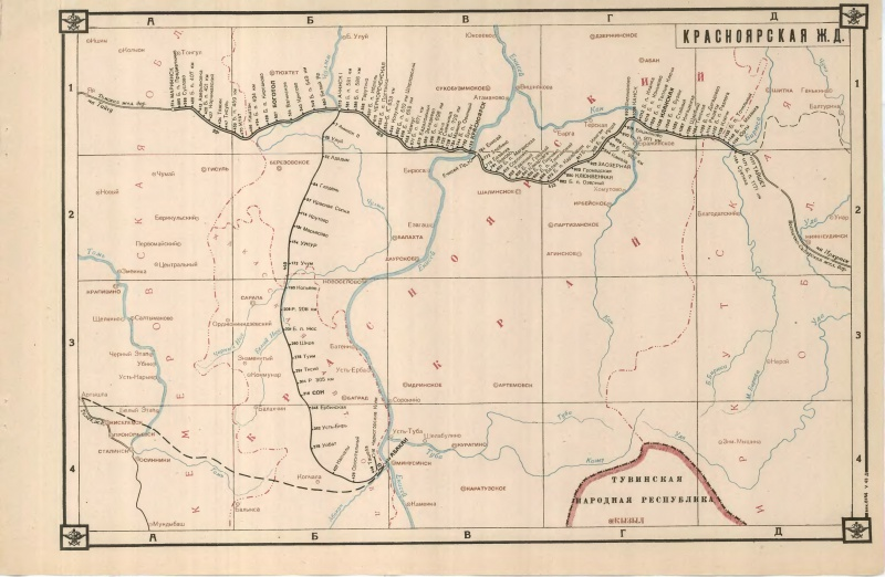 Книга Схемы железных дорог