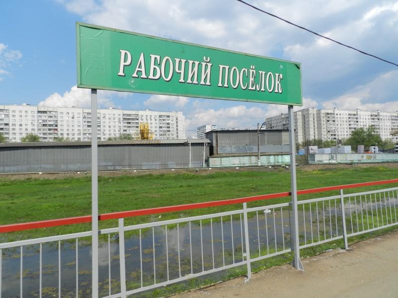 Пинеровка посёлок саратовская область  letopisiru