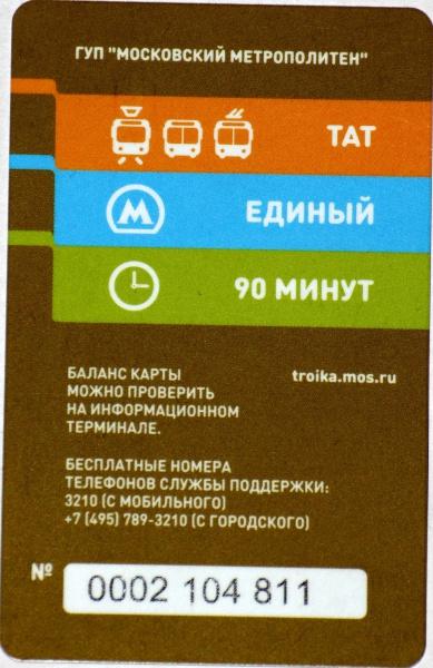 Карта тройка единый метро и тат