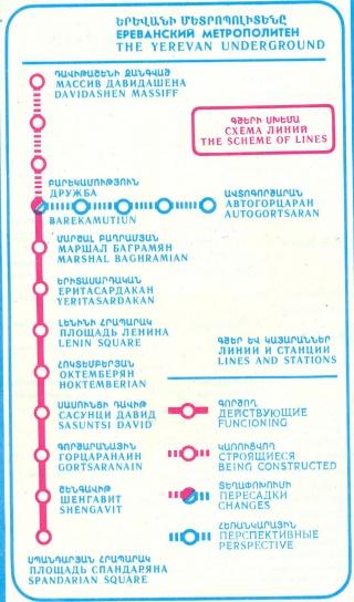 Книга Ереванский метрополитен