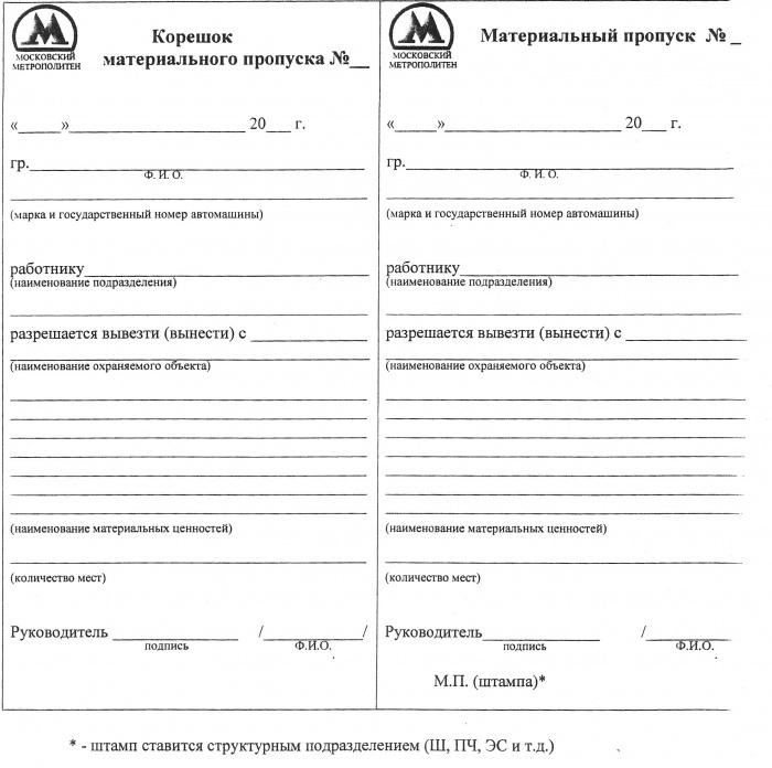 Инструкции о пропускном и внутриобъектовом режиме