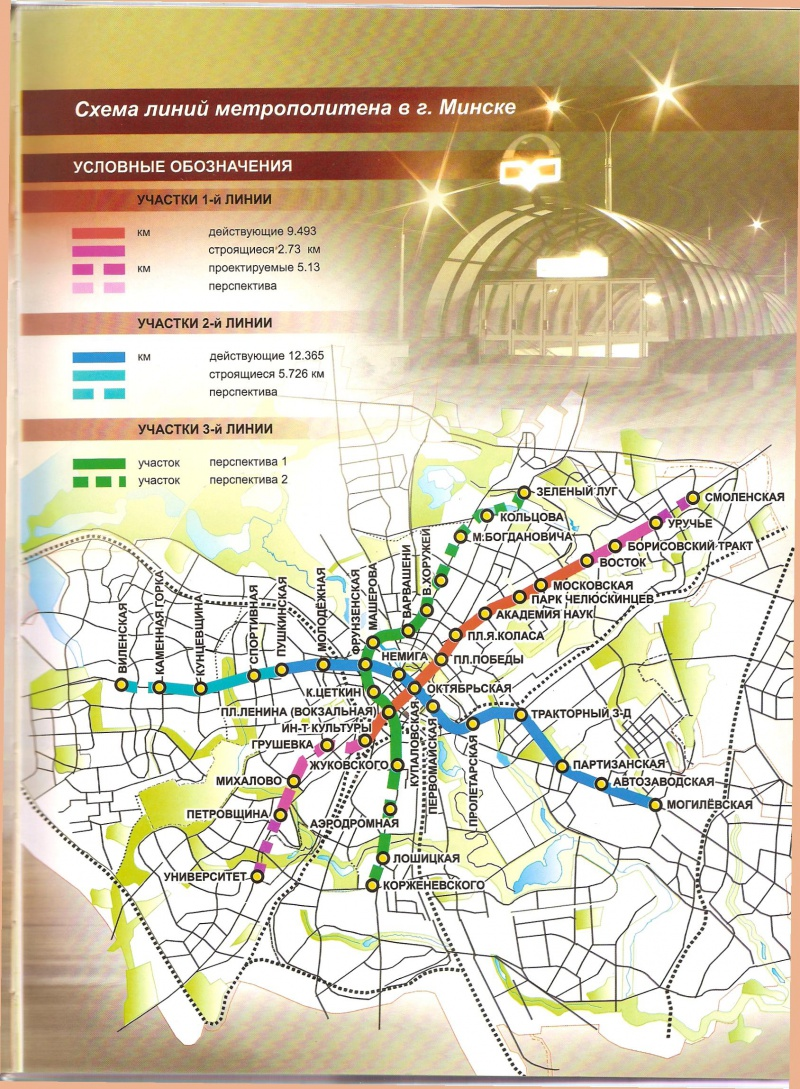 Схема метро минска третья линия