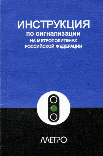 Инструкция по сигнализации на телефон
