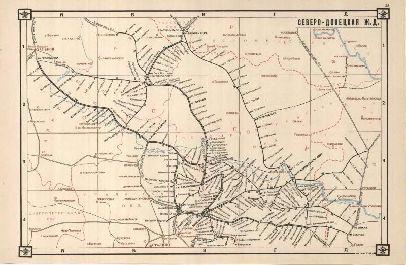 Южно-Донецкая железная дорога