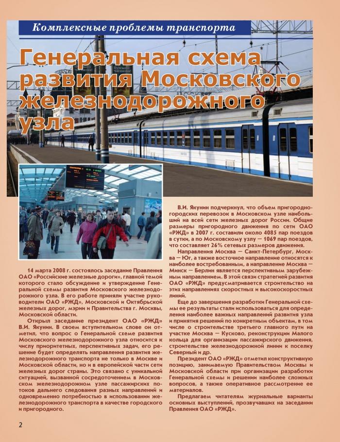 Статья Развитие Московского